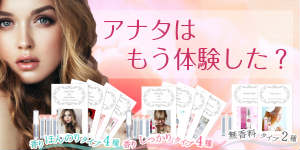 人気フェロモン香水1,250円で10種体験