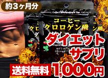売切御免★人気のコーヒークロロゲン酸ダイエットサプリ約3ヶ月分が69%OFF!