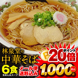 【ポイント20倍】茹で時間1分!懐かし味のあっさり中華そば6食