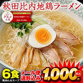 グルメ大賞2015受賞!キレる淡麗系塩味!比内地鶏ラーメン6食