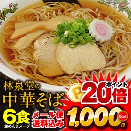 【ポイント20倍】茹で時間1分!懐かしのあっさり中華そば生麺6食