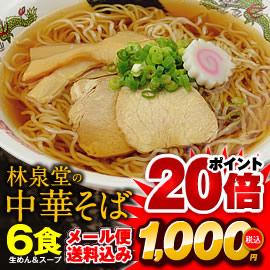 ポイント20倍!あっさりしょうゆ味が懐かしい中華そば6食
