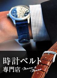 時計ベルトサイトの決定版!「置き去りの時計が蘇りました。」お客様の声より