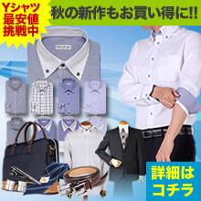 ★お洒落なYシャツや小物が《激得価》