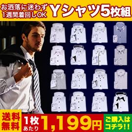 《送料無料》1枚あたり1,199円★ワイシャツ5枚セット!