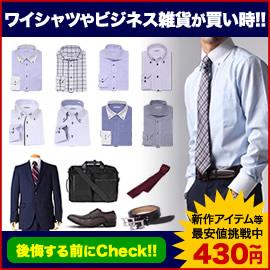 ⇒ビジネスライフ応援!ワイシャツやネクタイが終日セール価格♪