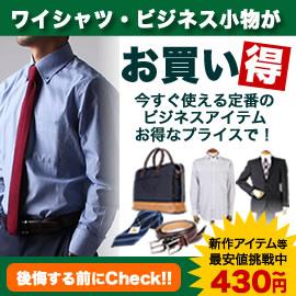 ⇒送料無料も★お洒落なワイシャツや小物類が《最安値挑戦価格》