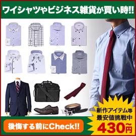 ⇒コートの下もお洒落に!ワイシャツやネクタイ終日セール価格♪