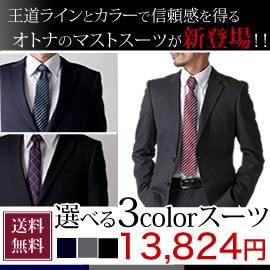 ⇒送料無料★《紺・グレー・黒》3色から選べるビジネススーツ