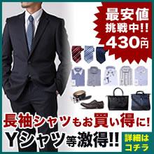 送料無料も★ワイシャツや小物《豊富》