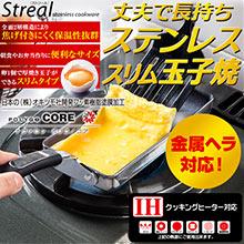 IH対応玉子焼スリムタイプ
