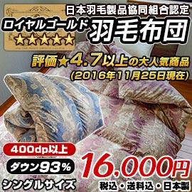 国産羽毛布団シングル(高級品質400dp以上) 安心の長期保証付き