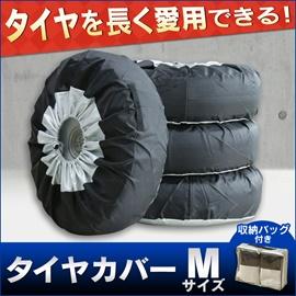 【送料無料】大切なタイヤを長持ちさせませんか?