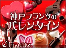 遊び心溢れる個性派チョコや正統派チョコをスイーツの街・神戸からお届け♪