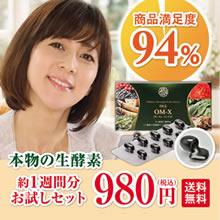 満足度94%★三浦りさ子愛用No.1生酵素