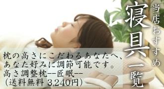 【寝具一覧】高さ調整枕「匠眠」はポイント10倍!