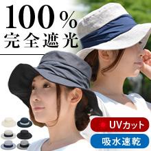 【100%遮光】折り畳めるUVカット帽子