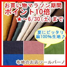 【カット50cm単位】リネンキャンバス【布・生地・麻】