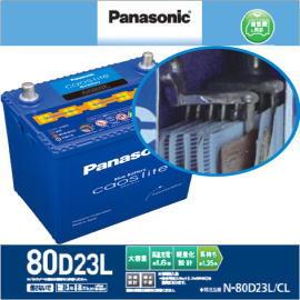 パナソニック カオスライト 80D23L/CL