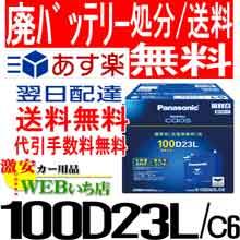 パナソニックカオス100D23L/C6
