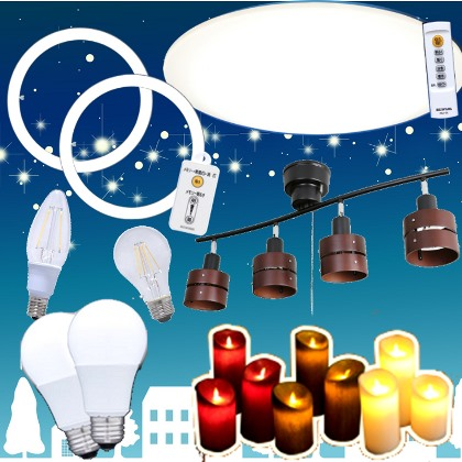 \LEDシーリングライト1位常連☆LED電球もあす楽対応/照明ならJOYライト!照明まとめ買い♪