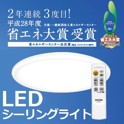 これまでのLEDシーリングライトよりも電気代が安くなる!平成28年度省エネ大賞受賞LEDシーリングライトなど
