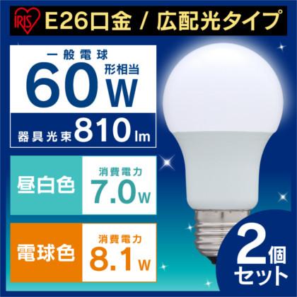 【約10年間交換不要】スイッチを入れた瞬間明るくなる!昼白色・電球色2タイプから選べるLED電球2個セット