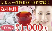 評価4.7以上♪話題の美容茶!