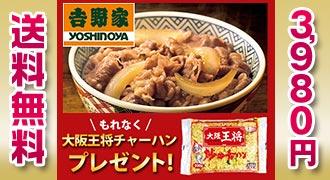 「吉野家」牛丼10食+おまけ「大阪王将」炒め炒飯1食