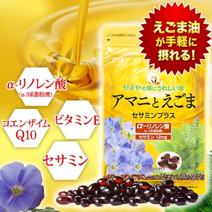 【送料無料】えごま油を手軽に摂れるサプリメント!さらにセサミン・コエンザイムQ10・ビタミンEもプラス