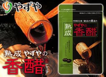 飲み続けたいお酢の健康食品No.1!