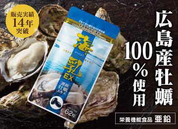 販売実績14年の牡蠣サプリ「海乳EX」