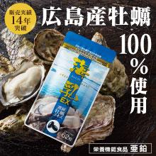 販売14年の実績!濃縮牡蠣エキスサプリ「海乳EX」
