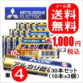 日本全国送料無料!ポストに投函、安心の三菱アルカリ単4乾電池