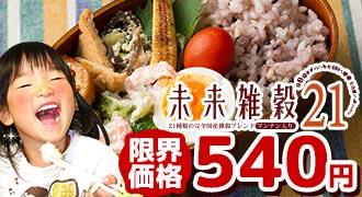 送料無料で540円★こだわりのブレンド国産雑穀米!