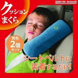 車内でもお子様が楽におやすみできます