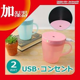 USB接続でオフィスや自宅でも使えるマグカップ型加湿器