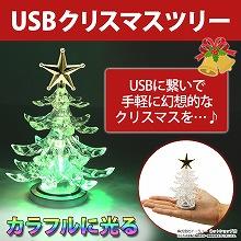 卓上USBクリスマスツリー