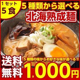 【送料無料】5種から選べる!札幌熟成ラーメン5食セット