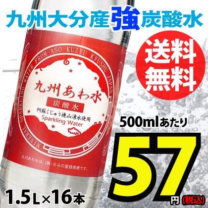 九州大分県、阿蘇くじゅう連山の湧水で作った安心安全の炭酸水