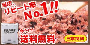 【当店人気No.1】炊飯器で作れる赤飯