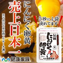 冬はうがい、手洗い、にんにく卵黄♪