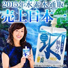 【早見優さんご愛用】美容にはTVで話題の高濃度水素水、仙寿の水