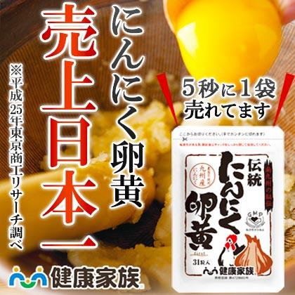 【楽天1位】匂いが気にならない!オーガニックにんにく使用、元気が目覚める<伝統にんにく卵黄+アマニ>