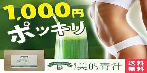 飲むだけで劇的スリム体験を!美味しいダイエット専用青汁が1,000円ポッキリ