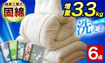 極厚布団6点 送料無料4,999円