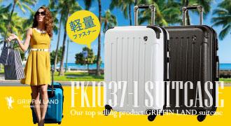 荷物が詰めやすい★当店人気の軽量スーツケース!