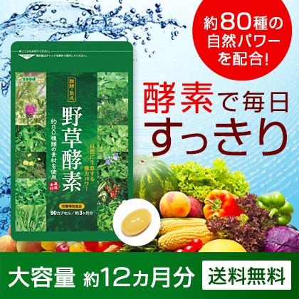 ダイエットで話題のエンザイム酵素サプリ!約80種類の野菜、野草、果物を陶器の甕でじっくり発酵♪