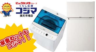 新生活応援特集!が設置費無料で・・安い!!