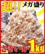 さきいか食べ放題!!【超超メガ盛り】1kg